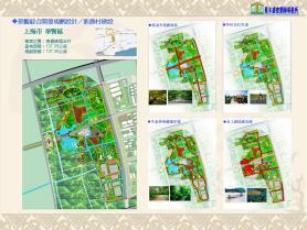 上海楊王現代新農村