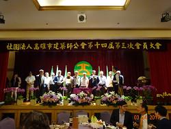 第十四屆第三次會員大會