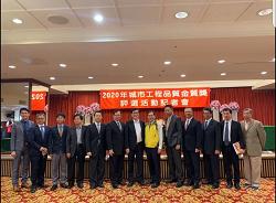 2020年城市工程品質金質獎活動記者會